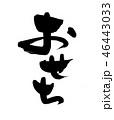 おせち 筆文字 文字のイラスト 46443033
