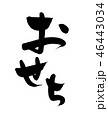 おせち 筆文字 文字のイラスト 46443034
