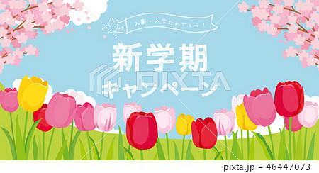 新学期キャンペーン ポスター 46447073