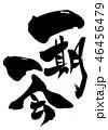 一期一会 筆文字 毛筆のイラスト 46456479