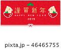 謹賀新年 お雑煮 年賀状のイラスト 46465755