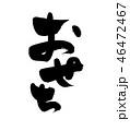 おせち 筆文字 文字のイラスト 46472467