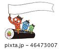 太巻きと鬼 46473007