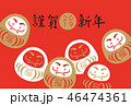年賀状 だるま 謹賀新年のイラスト 46474361