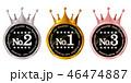 王冠 メダル 金のイラスト 46474887