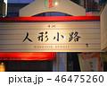 日本 飲み屋 ネオンの写真 46475260