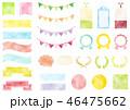 水彩 かわいい 素材のイラスト 46475662