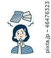 女性 悩む 家計のイラスト 46476323