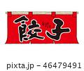 暖簾 筆文字 文字のイラスト 46479491