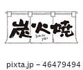 暖簾 筆文字 文字のイラスト 46479494