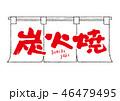 暖簾 筆文字 文字のイラスト 46479495