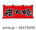 暖簾 筆文字 文字のイラスト 46479496