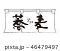 蕎麦 暖簾 筆文字のイラスト 46479497