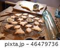 クッキー お菓子作り 手作りの写真 46479736