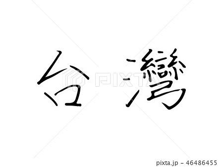 台湾の繁体字のイラスト素材 [46486455] - PIXTA