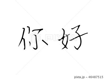 語 こんにちは 中国 知っておきたい、中国語(普通語)と広東語の違い5つ