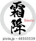 霜降 Shimofuri 筆文字のイラスト 46503539