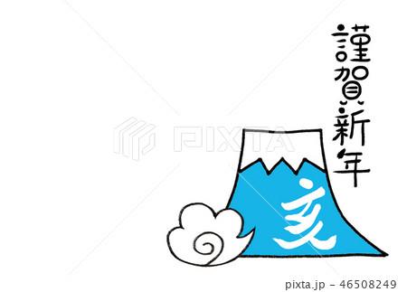 年賀状テンプレート 亥の文字と富士山と謹賀新年 46508249