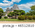 姫路城 46512810