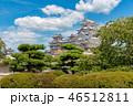 姫路城 46512811
