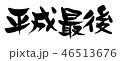 平成最後 筆文字 筆書きのイラスト 46513676