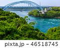 西海橋 渦潮 橋の写真 46518745