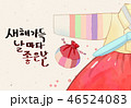 新年 韓服 福袋のイラスト 46524083