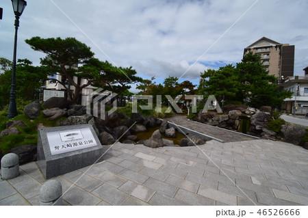 弁天崎源泉公園 46526666