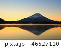 精進湖 富士山 世界文化遺産の写真 46527110