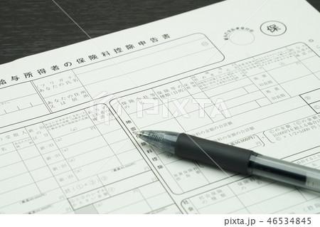 年末調整の申告書とボールペン 46534845