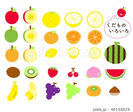 果物のイラスト素材 46538029 Pixta