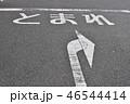 止まれの道路標識 46544414