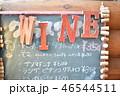 wineの看板 46544511