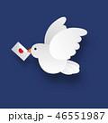 平和 鳩 鳥のイラスト 46551987
