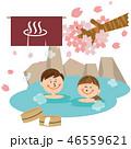 温泉 露天風呂 桜のイラスト 46559621