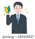 スーツ ビジネスマン 新入社員のイラスト 46569837