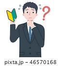 ビジネスマン 新入社員 初心者のイラスト 46570168