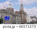 上海 外灘 46571573