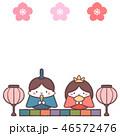 雛祭り 桃の節句 雛人形のイラスト 46572476