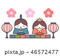 雛祭り 桃の節句 雛人形のイラスト 46572477