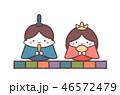 雛祭り 桃の節句 雛人形のイラスト 46572479