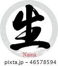生 筆文字 文字のイラスト 46578594