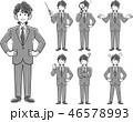 ビジネスマン ポーズ 表情のイラスト 46578993