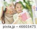 家族 ライフスタイル 誕生日 46603475
