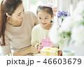 家族 ライフスタイル 誕生日 46603679
