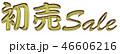 初売 46606216