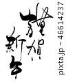 謹賀新年 筆文字 文字のイラスト 46614237