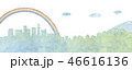 街並みと虹のイラスト 46616136