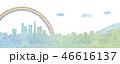 街並みと虹のイラスト 46616137