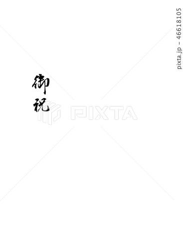御祝(行書)多当折型の印刷用 46618105